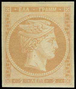 Lot 42 - -  LARGE HERMES HEAD 1861/1862 athens provisional printings -  A. Karamitsos Public Auction 656