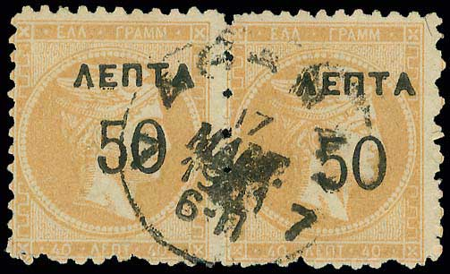 Lot 392 - -  OVERPRINTS ON HERMES HEADS & 1896 OLYMPICS OVERPRINTS ON HERMES HEADS & 1896 OLYMPICS -  A. Karamitsos Public & Live Internet Auction 675