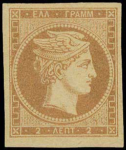 Lot 27 - -  LARGE HERMES HEAD 1861/1862 athens provisional printings -  A. Karamitsos Public Auction 668 General Philatelic Auction