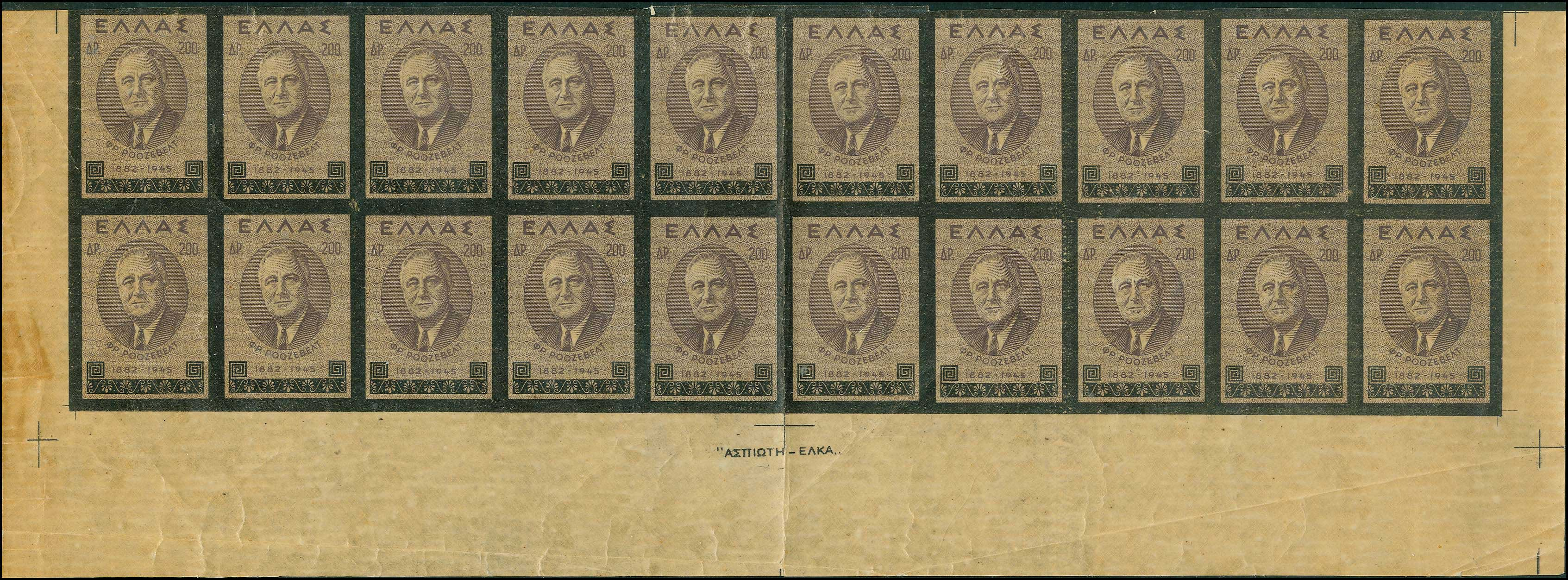 Lot 511 - - 1945-2016 1945-2016 -  A. Karamitsos Public Auction 668 General Philatelic Auction