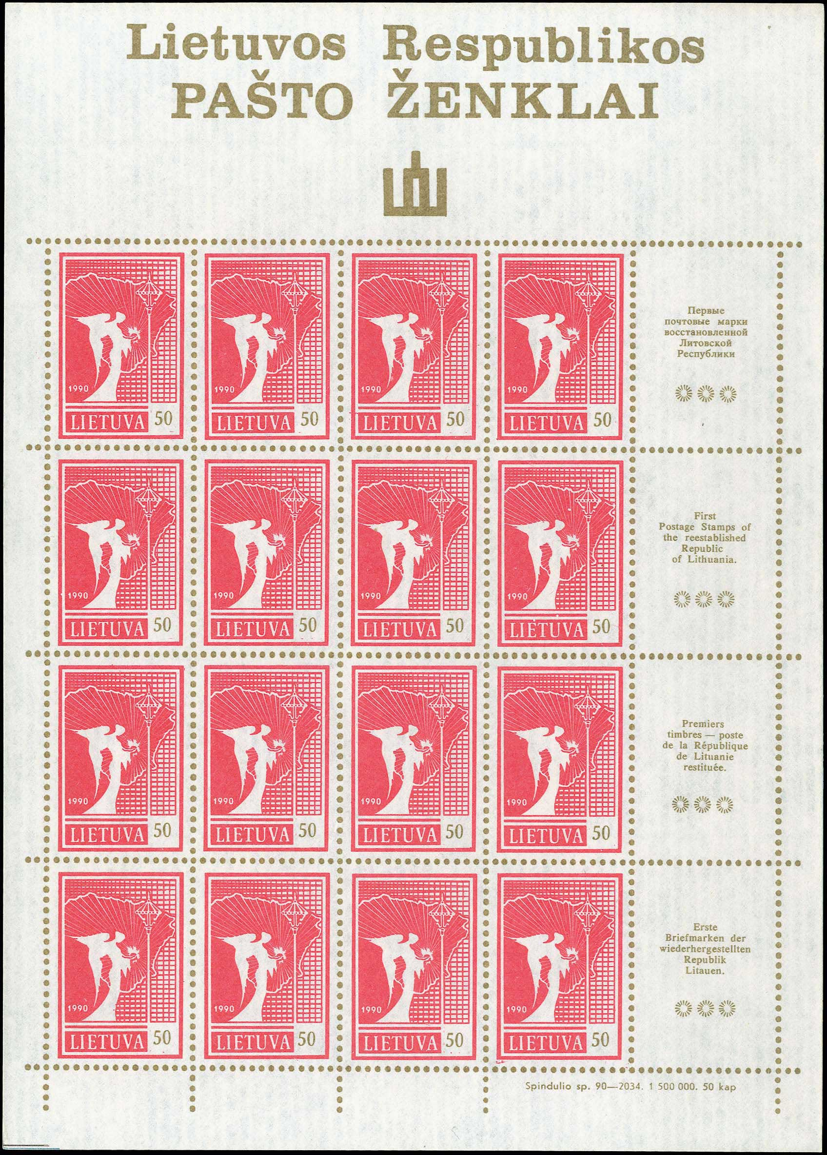 Lot 1289 - -  FOREIGN COUNTRIES Lithuania -  A. Karamitsos Public & Live Internet Auction 673