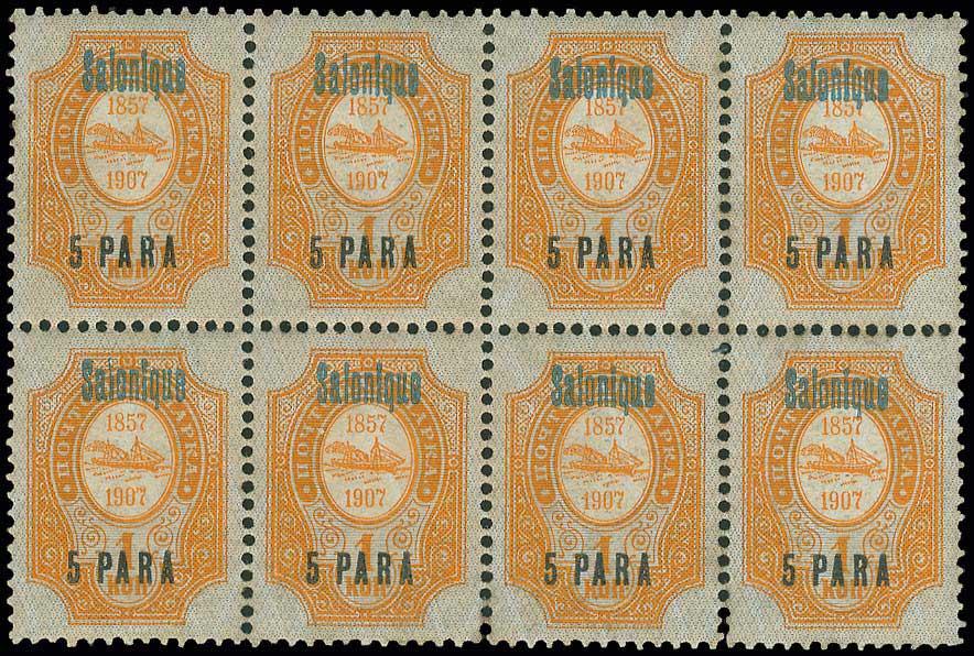 Lot 667 - -  THESSALONIKI (SALONICA) Thessaloniki (Salonica) -  A. Karamitsos Postal & Live Internet Auction 678 General Philatelic Auction