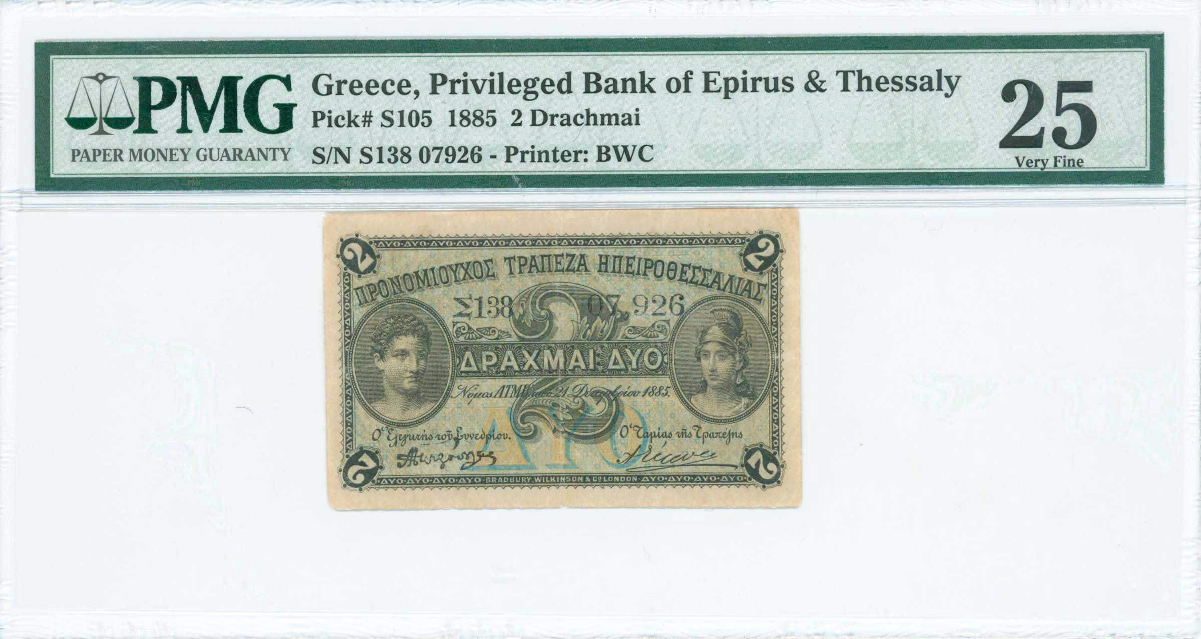 Lot 6444 - -  PAPER MONEY - BANKNOTES PRIVILEGED BANK OF EPIROTHESSALY -  A. Karamitsos Public & Live Internet Auction 671 (Part A)