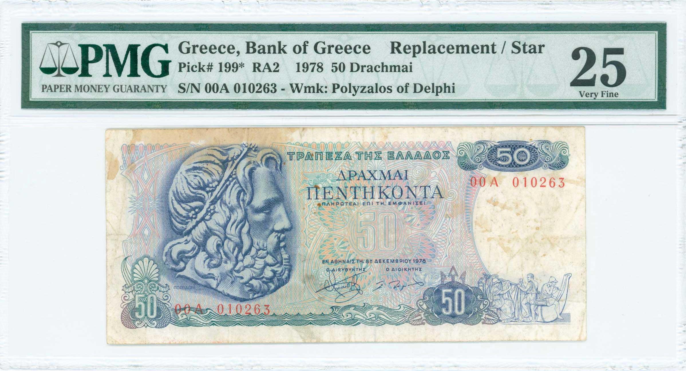 Lot 6606 - -  PAPER MONEY - BANKNOTES BANK OF GREECE AFTER WWII -  A. Karamitsos Public & Live Internet Auction 671 (Part A)