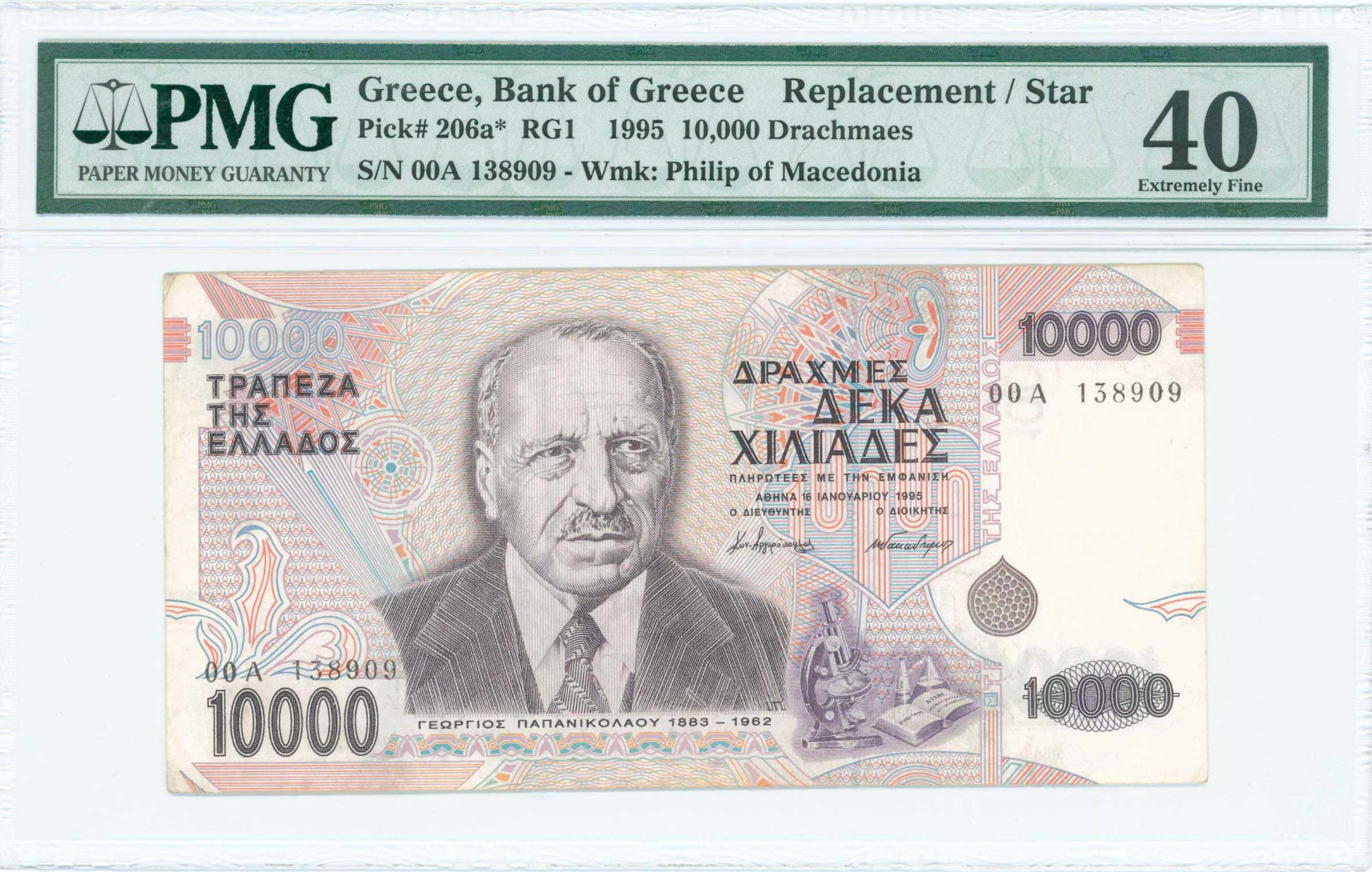Lot 6619 - -  PAPER MONEY - BANKNOTES BANK OF GREECE AFTER WWII -  A. Karamitsos Public & Live Internet Auction 671 (Part A)