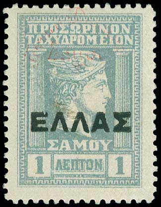 Lot 855 - -  SAMOS ISLAND Samos Island -  A. Karamitsos Postal & Live Internet Auction 677