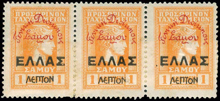 Lot 857 - -  SAMOS ISLAND Samos Island -  A. Karamitsos Postal & Live Internet Auction 677