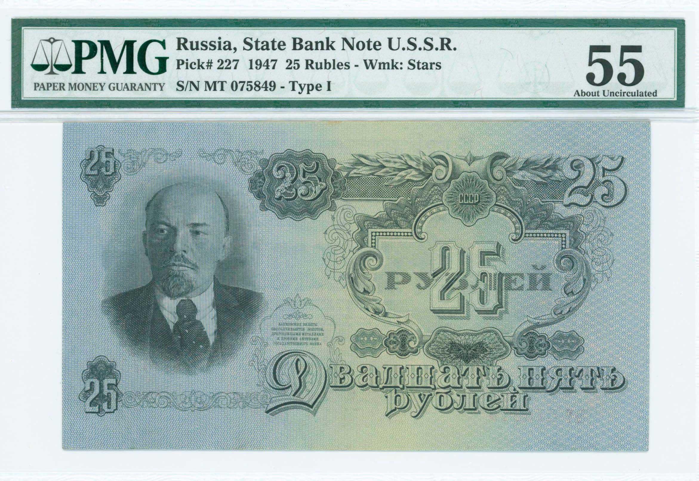 Lot 7241 - -  PAPER MONEY - BANKNOTES BANKNOTES OF EUROPEAN COUNTRIES -  A. Karamitsos Public & Live Internet Auction 671 (Part B)