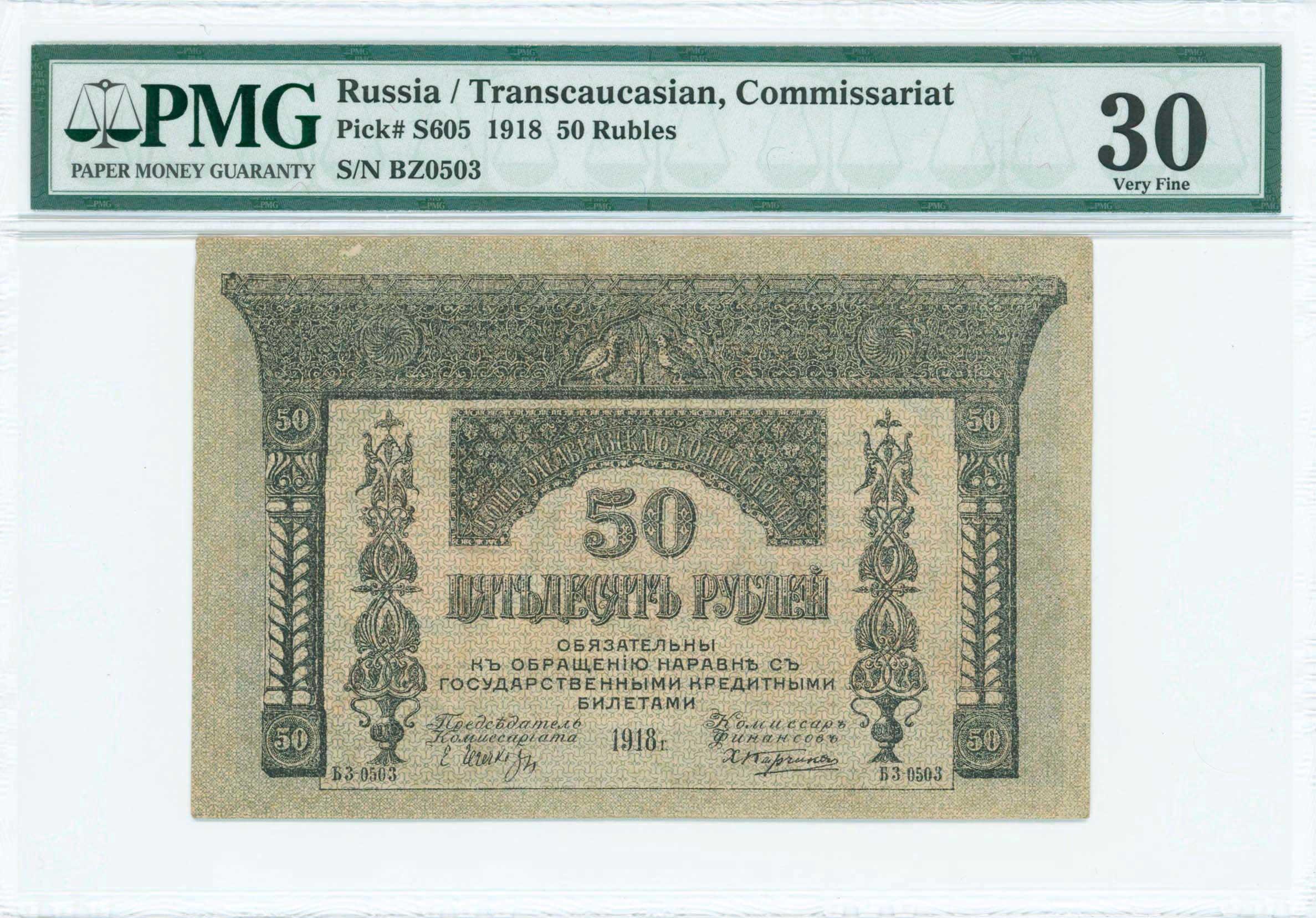 Lot 7243 - -  PAPER MONEY - BANKNOTES BANKNOTES OF EUROPEAN COUNTRIES -  A. Karamitsos Public & Live Internet Auction 671 (Part B)