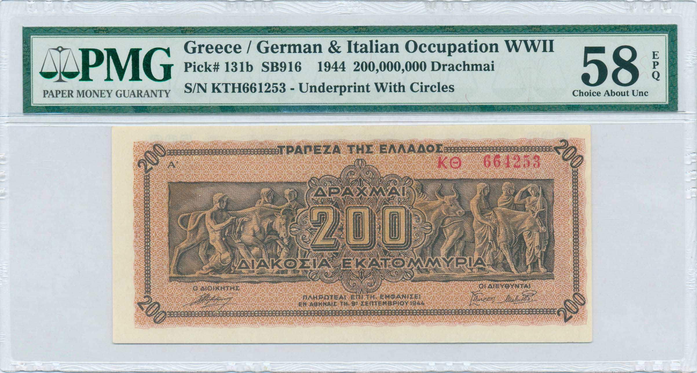 Lot 6550 - -  PAPER MONEY - BANKNOTES WWII ISSUES -  A. Karamitsos Public & Live Internet Auction 671 (Part A)