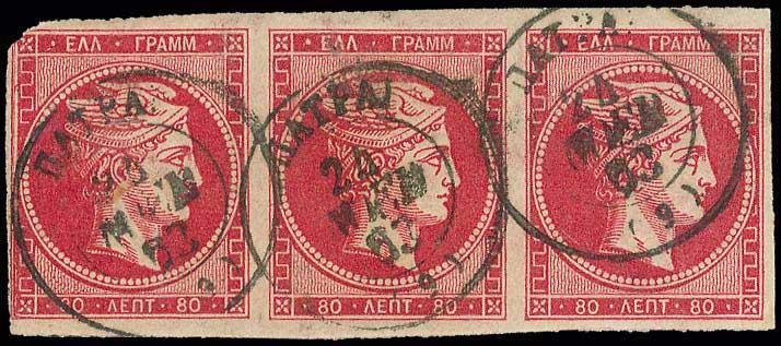 Lot 110 - -  LARGE HERMES HEAD 1862/67 consecutive athens printings -  A. Karamitsos Postal & Live Internet Auction 678 General Philatelic Auction