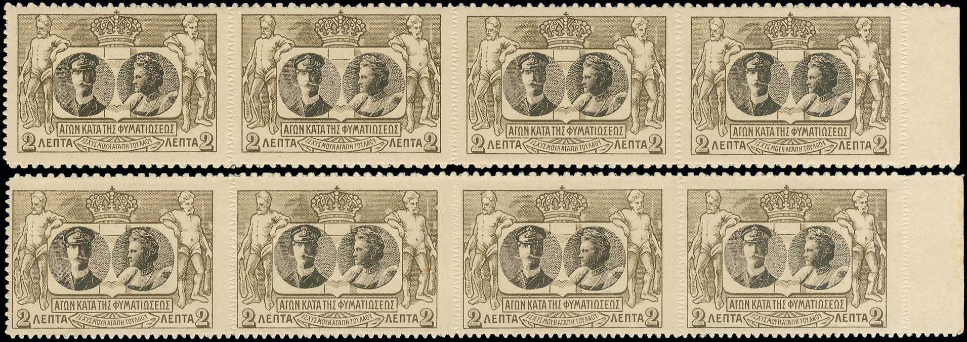 Lot 590 - Postal tax (charity) stamps Postal tax (charity) stamps -  A. Karamitsos Public & Live Internet Auction 672
