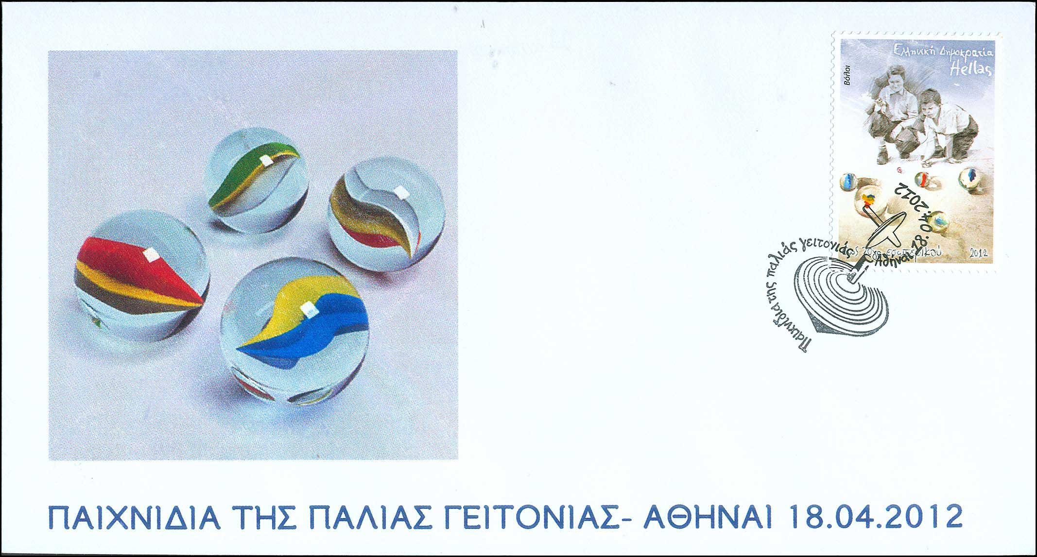 Lot 545 - -  FIRST DAY COVER First day cover -  A. Karamitsos Public Auction № 670 General Sale