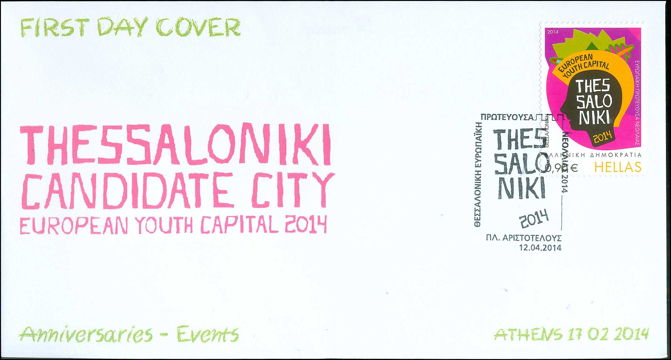 Lot 551 - -  FIRST DAY COVER First day cover -  A. Karamitsos Public Auction № 670 General Sale