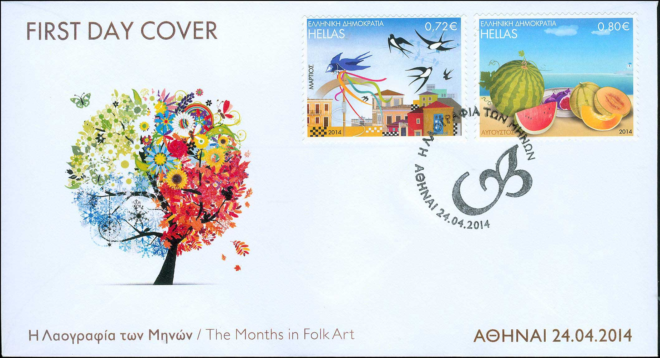Lot 630 - -  FIRST DAY COVER First day cover -  A. Karamitsos Public Auction 668 General Philatelic Auction