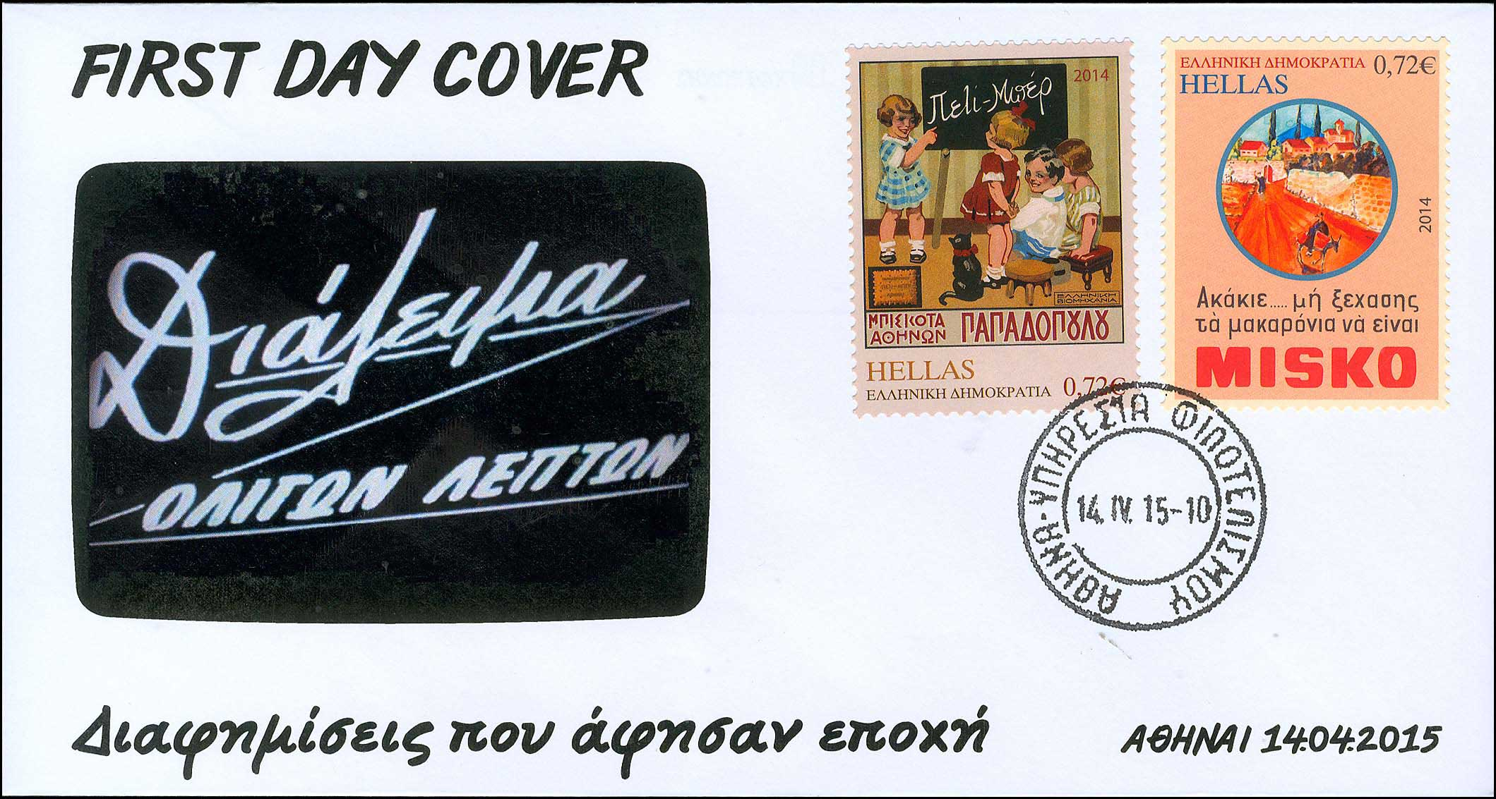 Lot 558 - -  FIRST DAY COVER First day cover -  A. Karamitsos Public Auction № 670 General Sale