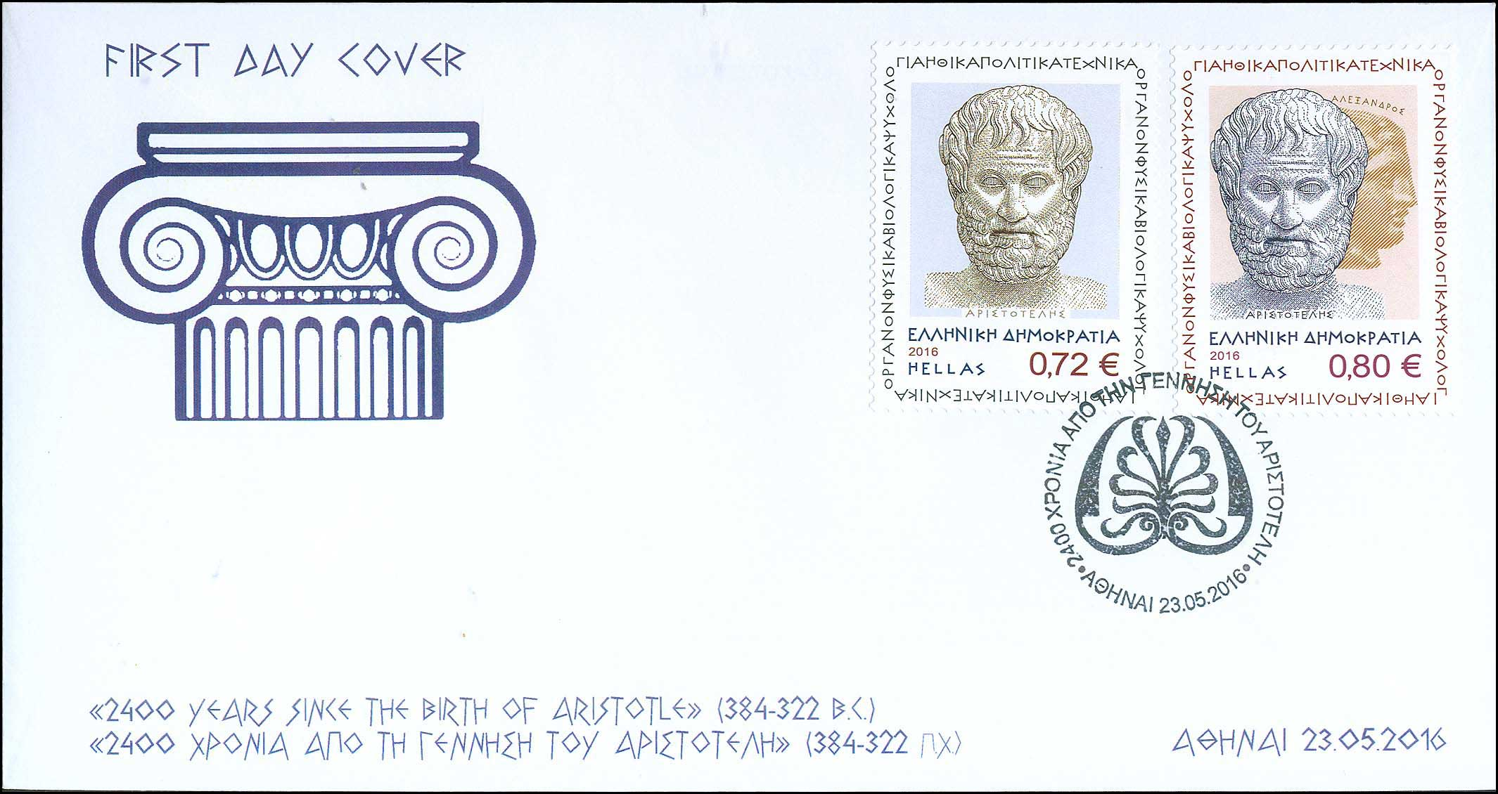 Lot 640 - -  FIRST DAY COVER First day cover -  A. Karamitsos Public Auction 668 General Philatelic Auction