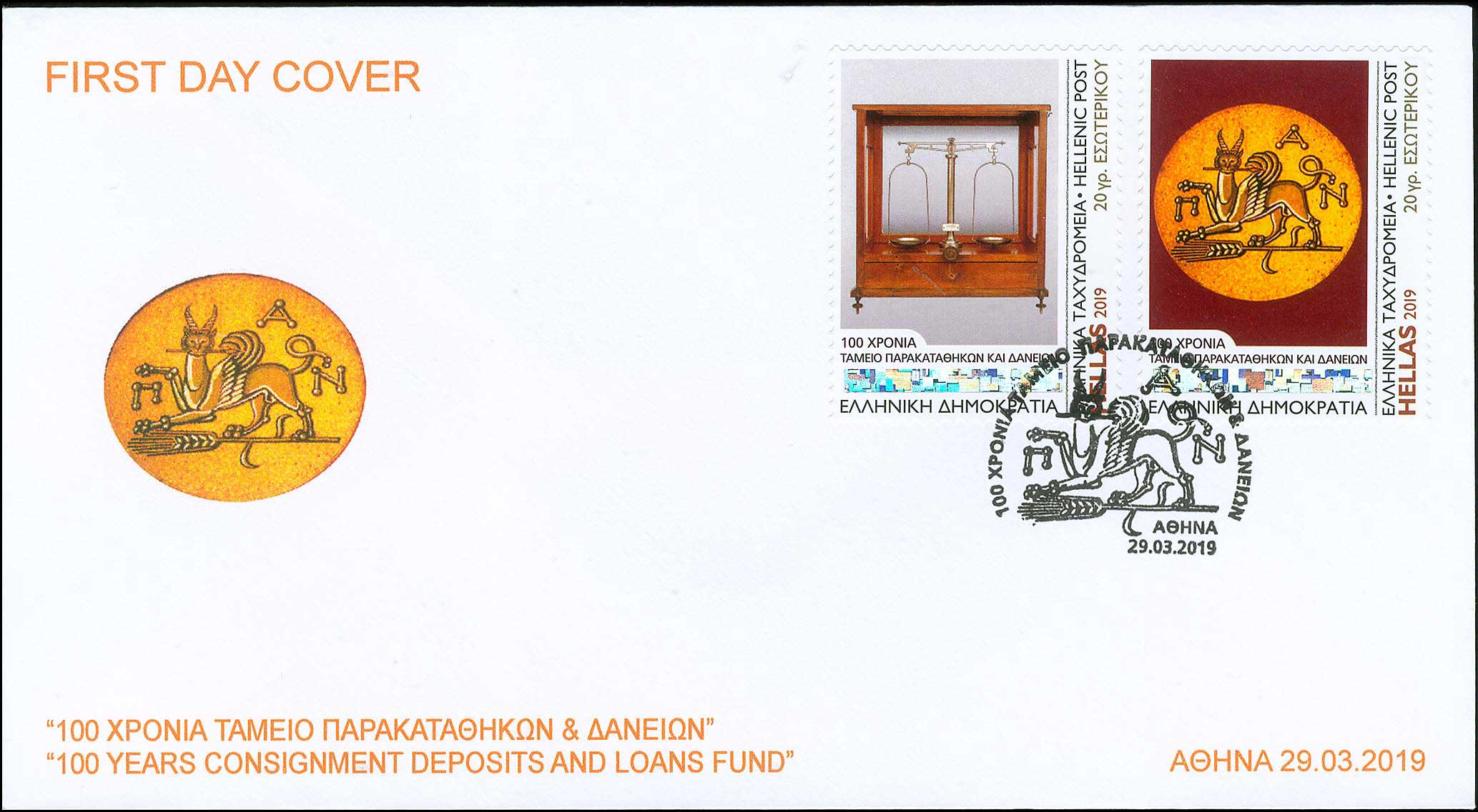 Lot 653 - -  FIRST DAY COVER First day cover -  A. Karamitsos Public Auction 668 General Philatelic Auction