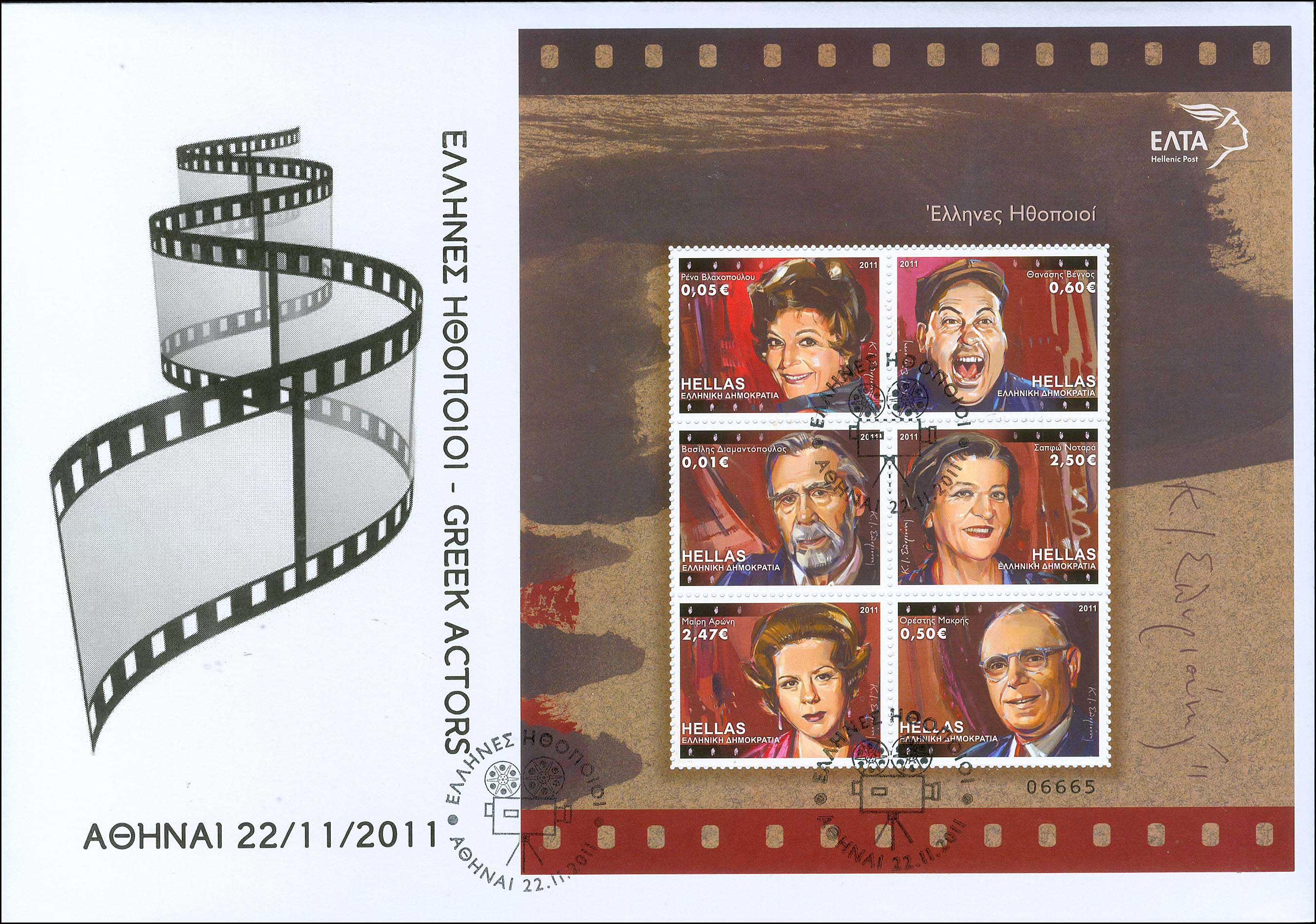 Lot 622 - -  FIRST DAY COVER First day cover -  A. Karamitsos Public Auction 668 General Philatelic Auction