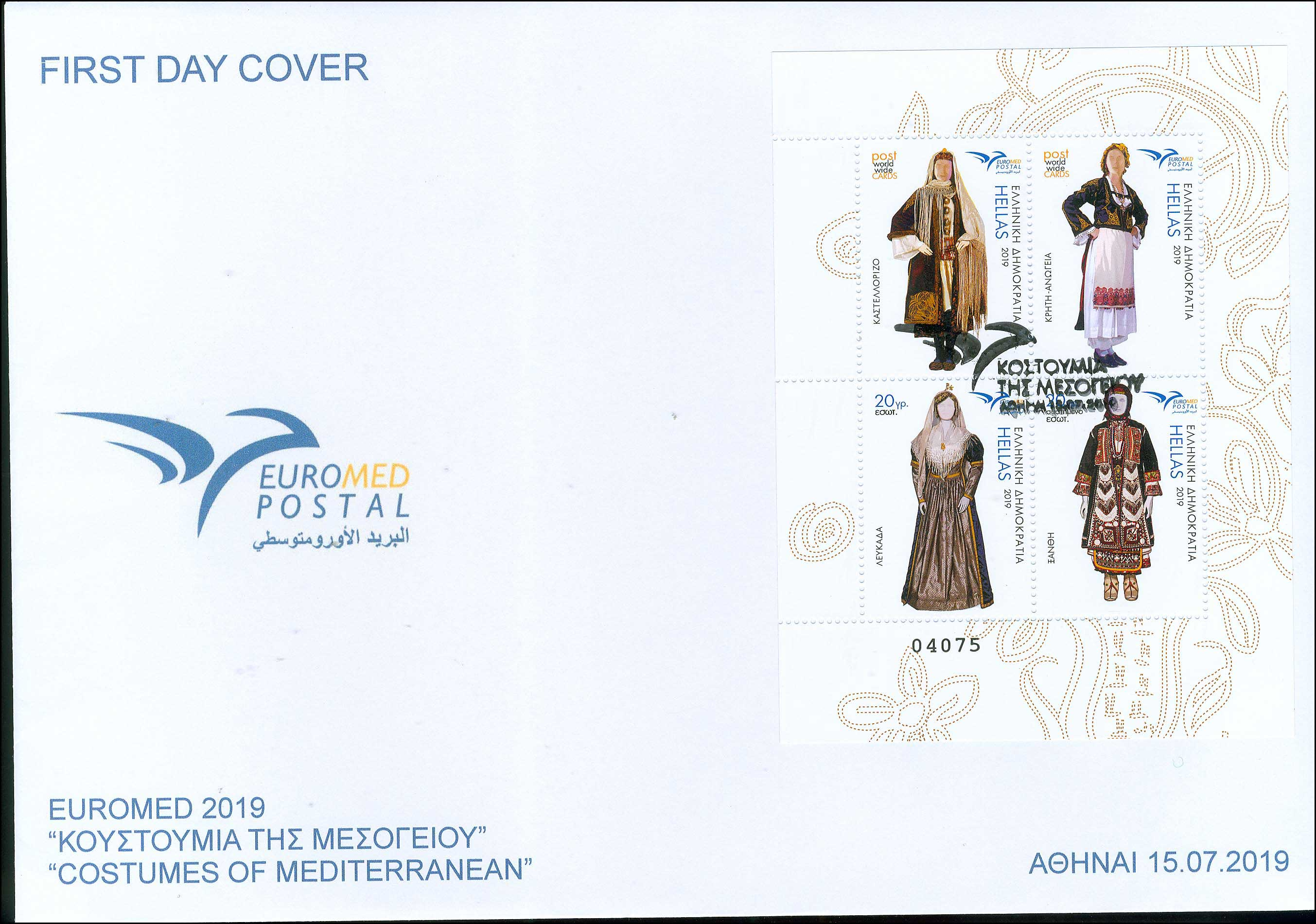 Lot 655 - -  FIRST DAY COVER First day cover -  A. Karamitsos Public Auction 668 General Philatelic Auction