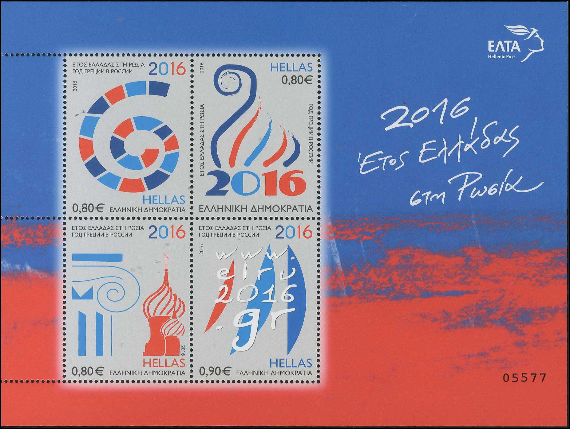Lot 538 - - 1945-2016 1945-2016 -  A. Karamitsos Public & Live Internet Auction 683