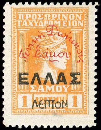Lot 772 - -  SAMOS ISLAND Samos Island -  A. Karamitsos Public & Live Internet Auction 683