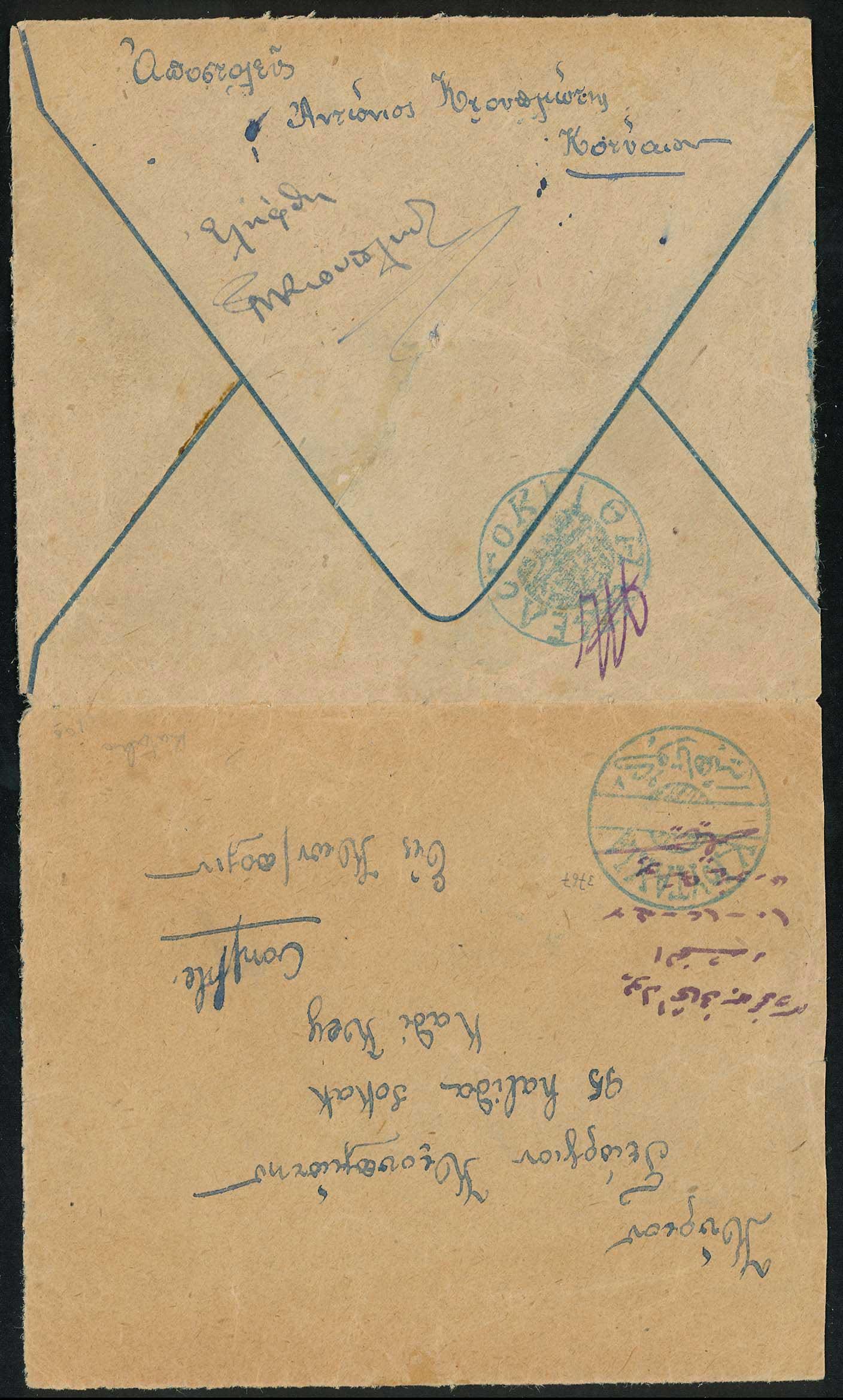 Lot 797 - -  SMYRNE,CONS/PLE & ASIA MINOR (before 1922) SMYRNE,CONS/PLE & ASIA MINOR (before 1922) -  A. Karamitsos Postal & Live Internet Auction 681 General Philatelic Auction