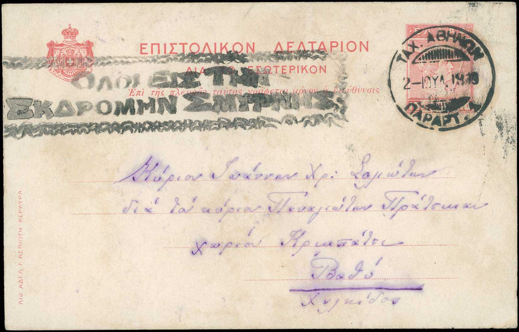 Lot 866 - -  SMYRNE,CONS/PLE & ASIA MINOR (before 1922) SMYRNE,CONS/PLE & ASIA MINOR (before 1922) -  A. Karamitsos Public & Live Internet Auction 675