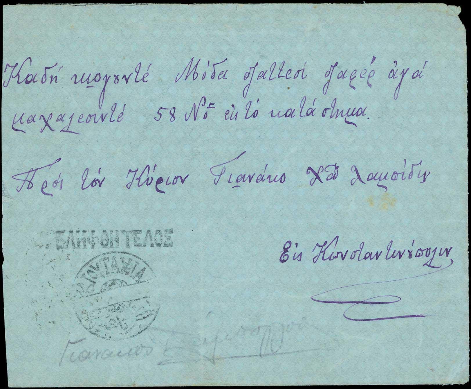 Lot 876 - -  SMYRNE,CONS/PLE & ASIA MINOR (before 1922) SMYRNE,CONS/PLE & ASIA MINOR (before 1922) -  A. Karamitsos Public & Live Internet Auction 675
