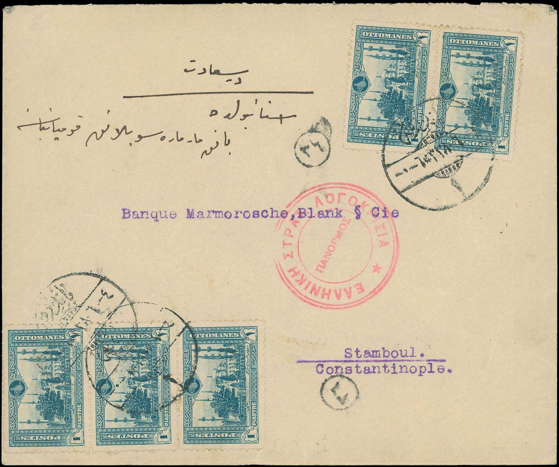Lot 871 - -  SMYRNE,CONS/PLE & ASIA MINOR (before 1922) SMYRNE,CONS/PLE & ASIA MINOR (before 1922) -  A. Karamitsos Public & Live Internet Auction 675