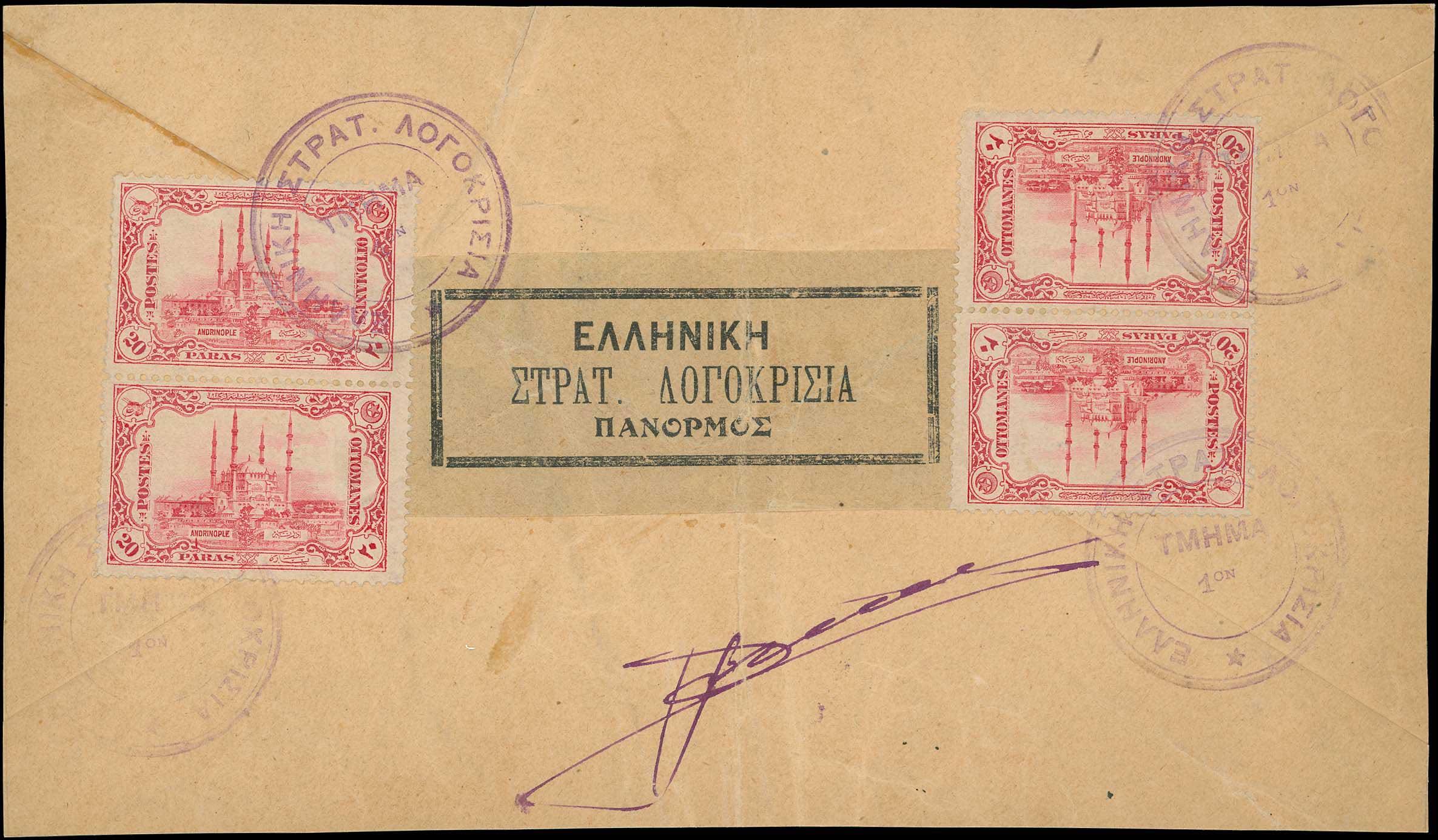 Lot 820 - SMYRNE,CONS/PLE & ASIA MINOR (before 1922) SMYRNE,CONS/PLE & ASIA MINOR (before 1922) -  A. Karamitsos Public & Live Internet Auction 672