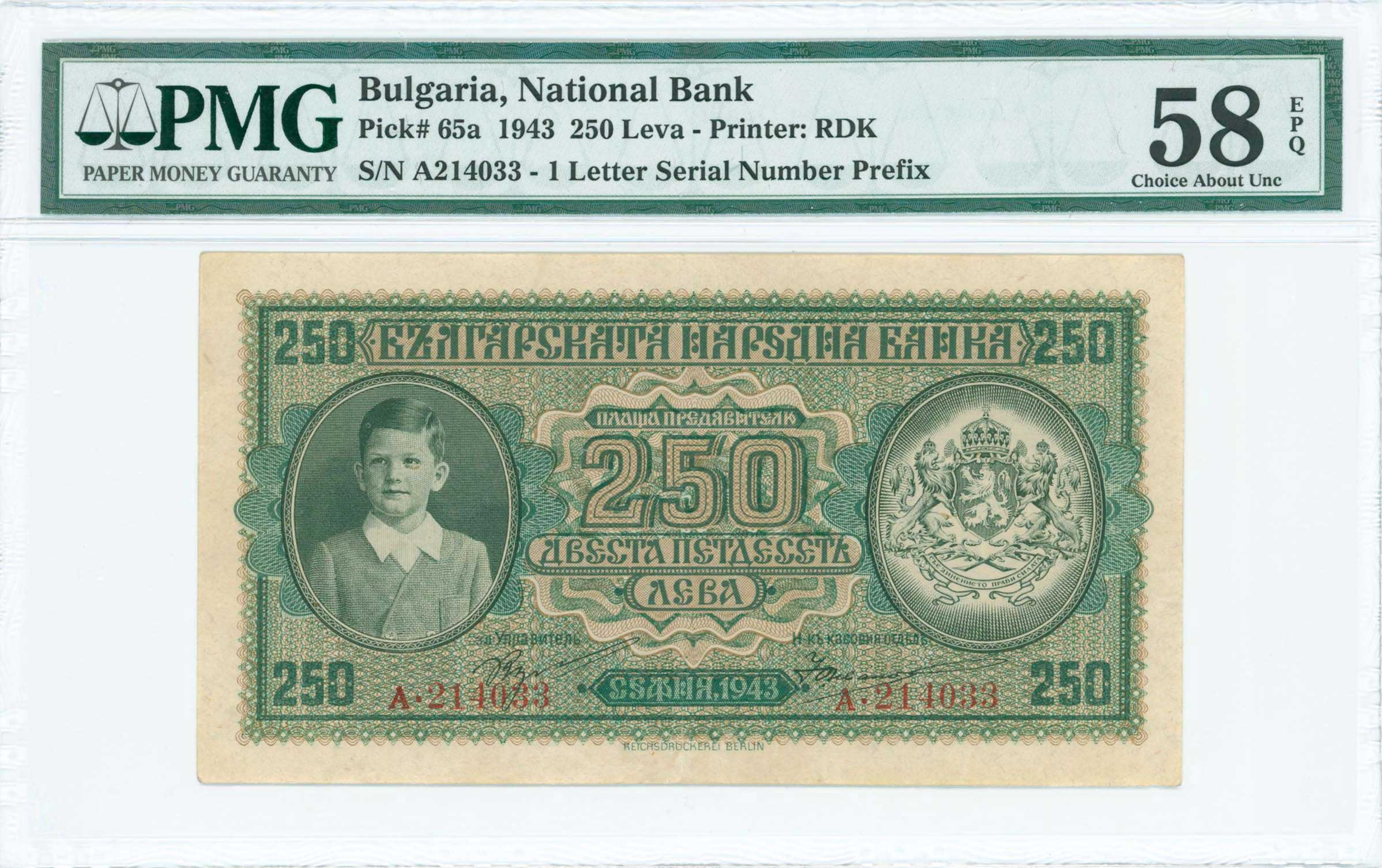 Lot 6711 - -  PAPER MONEY - BANKNOTES BULGARIAN OCCUPATION -  A. Karamitsos Postal & Live Internet Auction 984  (Part A)