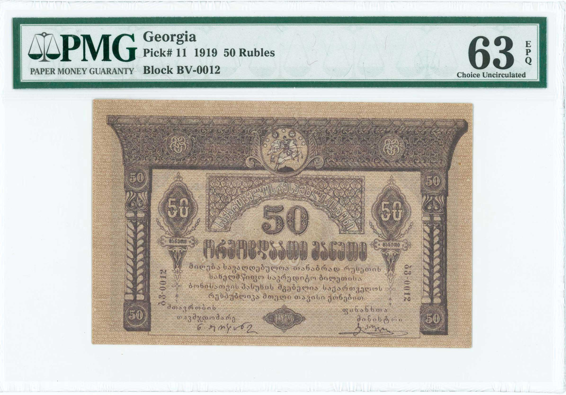 Lot 7206 - -  PAPER MONEY - BANKNOTES BANKNOTES OF EUROPEAN COUNTRIES -  A. Karamitsos Public & Live Internet Auction 671 (Part B)
