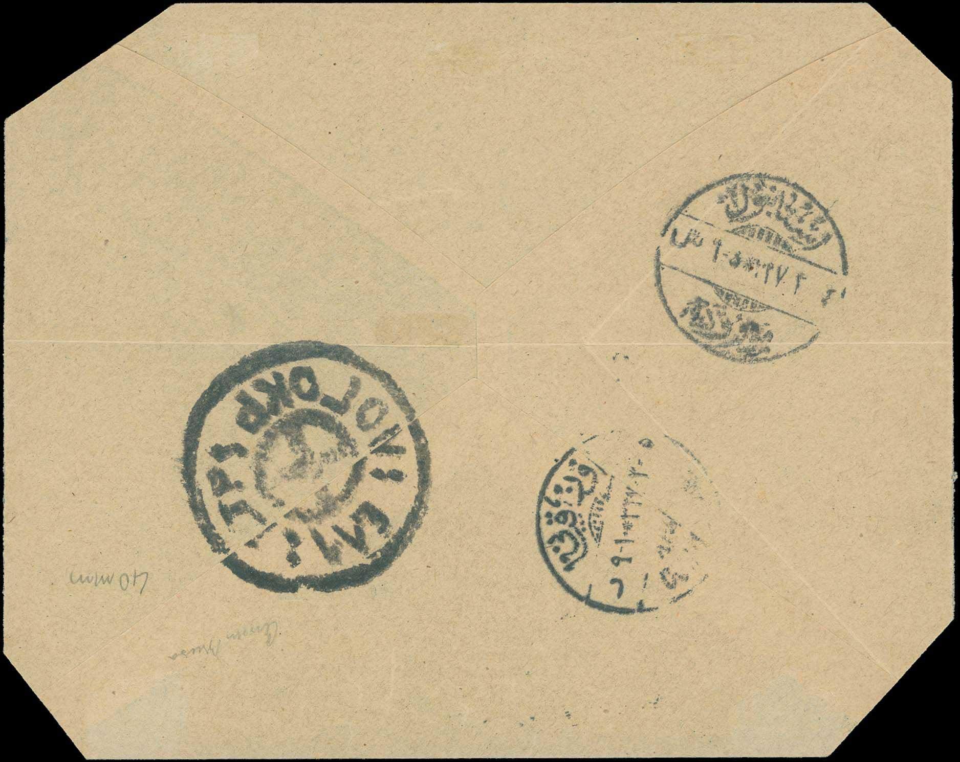 Lot 875 - -  SMYRNE,CONS/PLE & ASIA MINOR (before 1922) SMYRNE,CONS/PLE & ASIA MINOR (before 1922) -  A. Karamitsos Public & Live Internet Auction 675