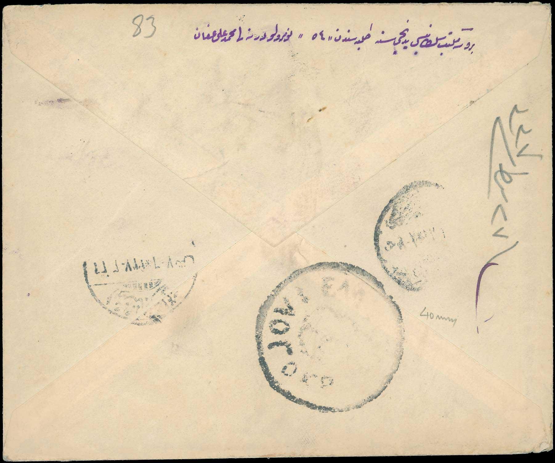 Lot 798 - -  SMYRNE,CONS/PLE & ASIA MINOR (before 1922) SMYRNE,CONS/PLE & ASIA MINOR (before 1922) -  A. Karamitsos Postal & Live Internet Auction 681 General Philatelic Auction