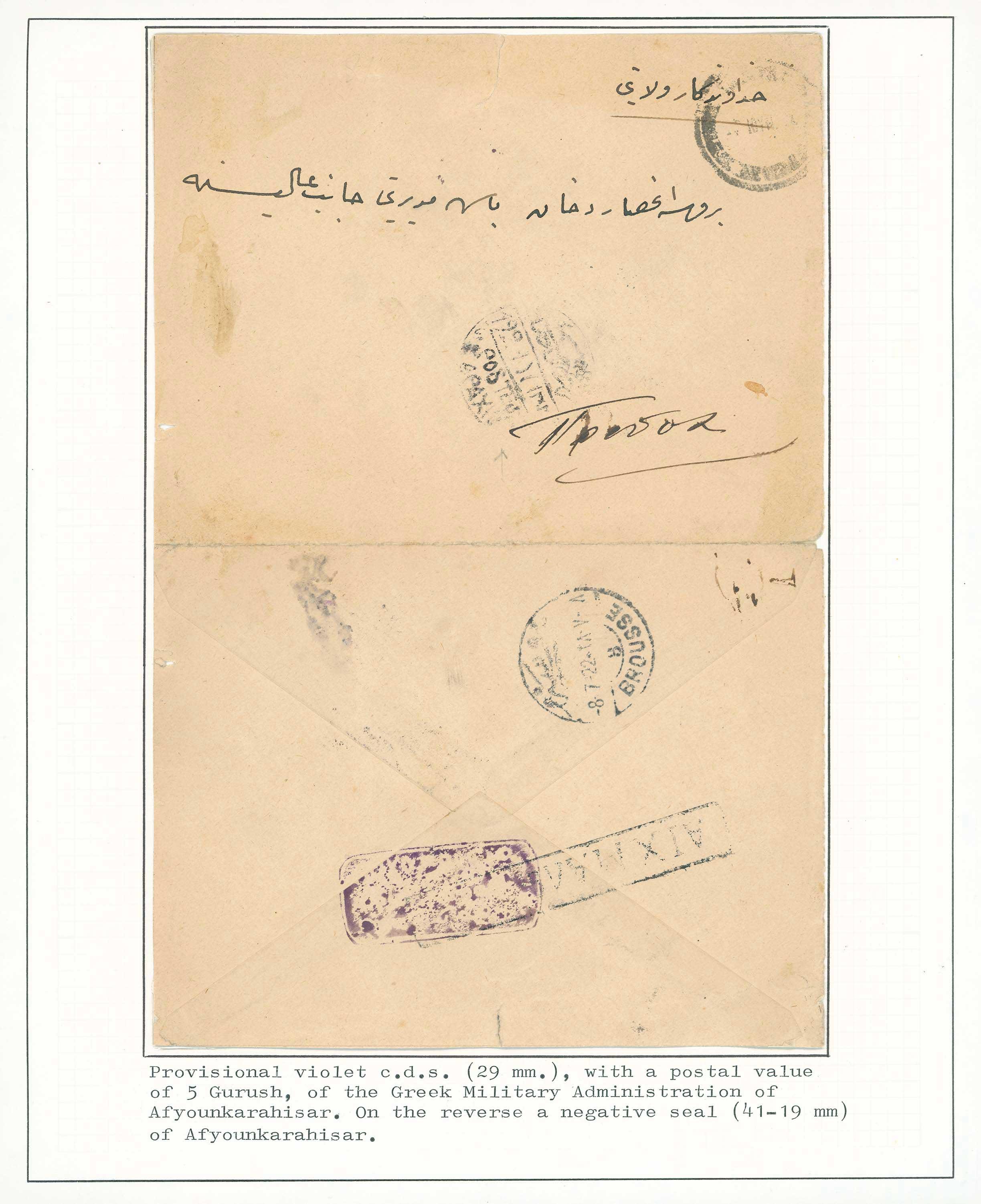 Lot 795 - -  SMYRNE,CONS/PLE & ASIA MINOR (before 1922) SMYRNE,CONS/PLE & ASIA MINOR (before 1922) -  A. Karamitsos Postal & Live Internet Auction 681 General Philatelic Auction