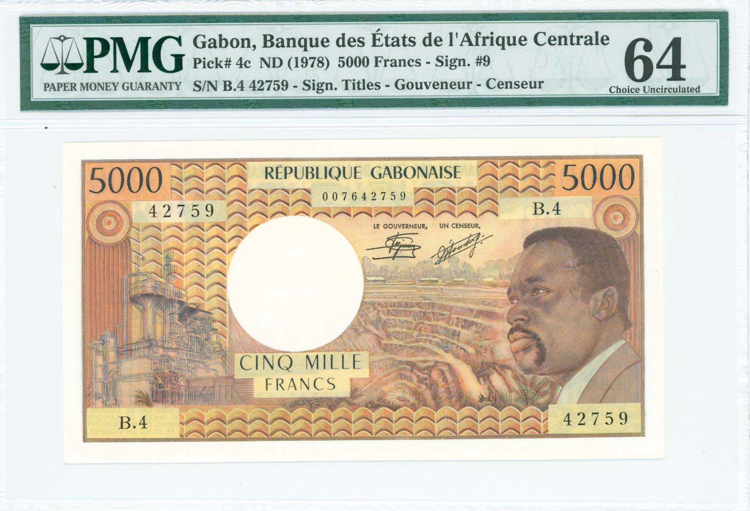 Lot 7367 - -  PAPER MONEY - BANKNOTES BANKNOTES OF AFRICAN COUNTRIES -  A. Karamitsos Public & Live Internet Auction 671 (Part B)