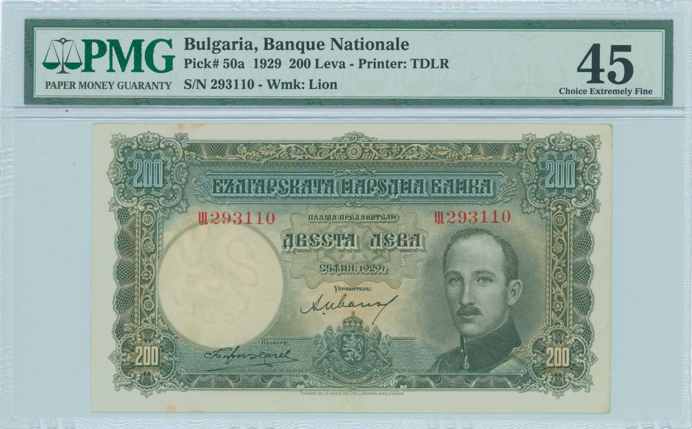 Lot 6710 - -  PAPER MONEY - BANKNOTES BULGARIAN OCCUPATION -  A. Karamitsos Postal & Live Internet Auction 984  (Part A)