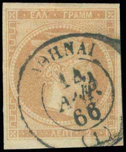 Lot 53 - large hermes head 1862/67 consecutive athens printings -  A. Karamitsos Public & Live Internet Auction 672