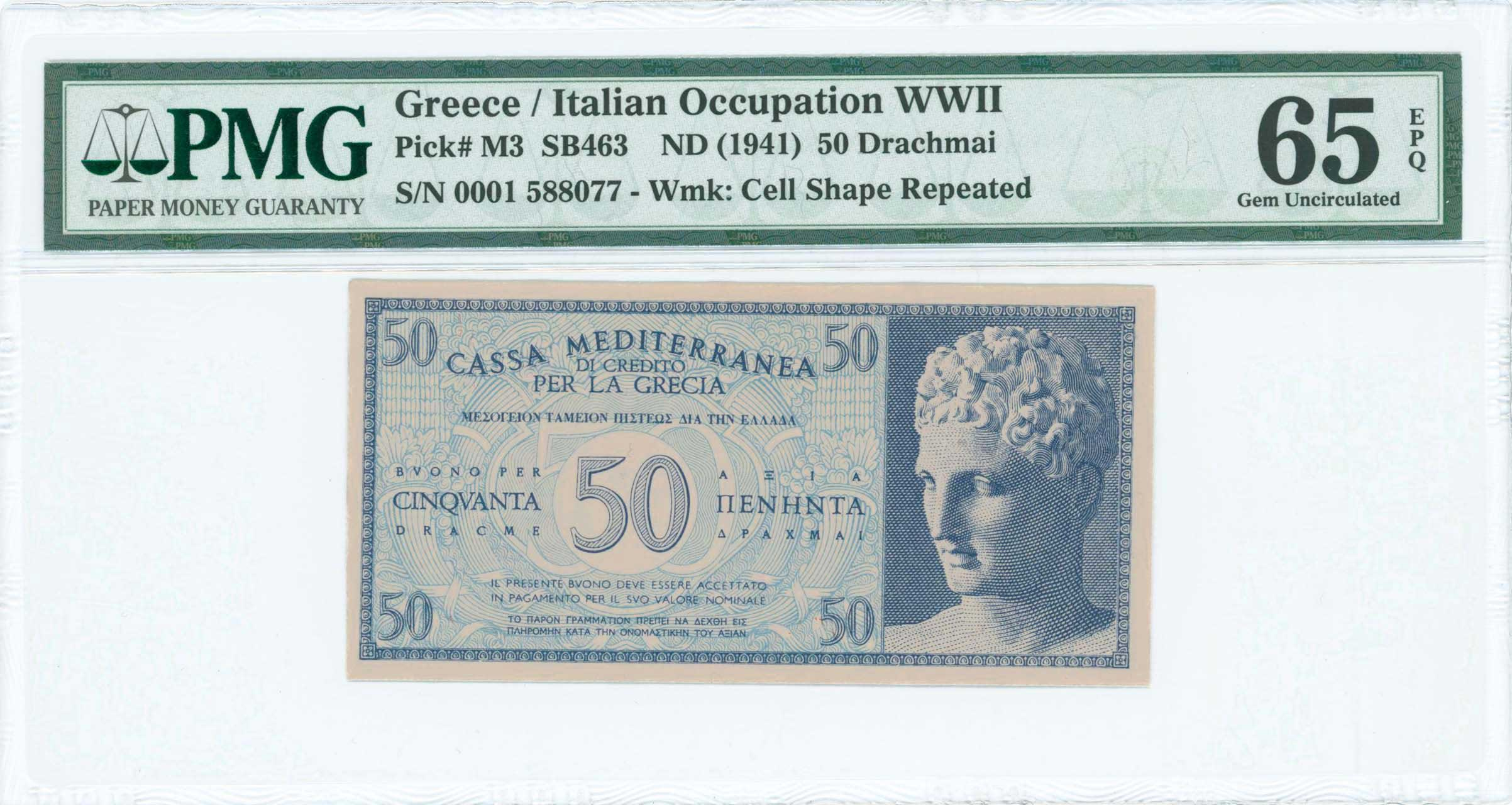 Lot 6735 - -  PAPER MONEY - BANKNOTES italian occupation -  A. Karamitsos Public & Live Internet Auction 671 (Part A)