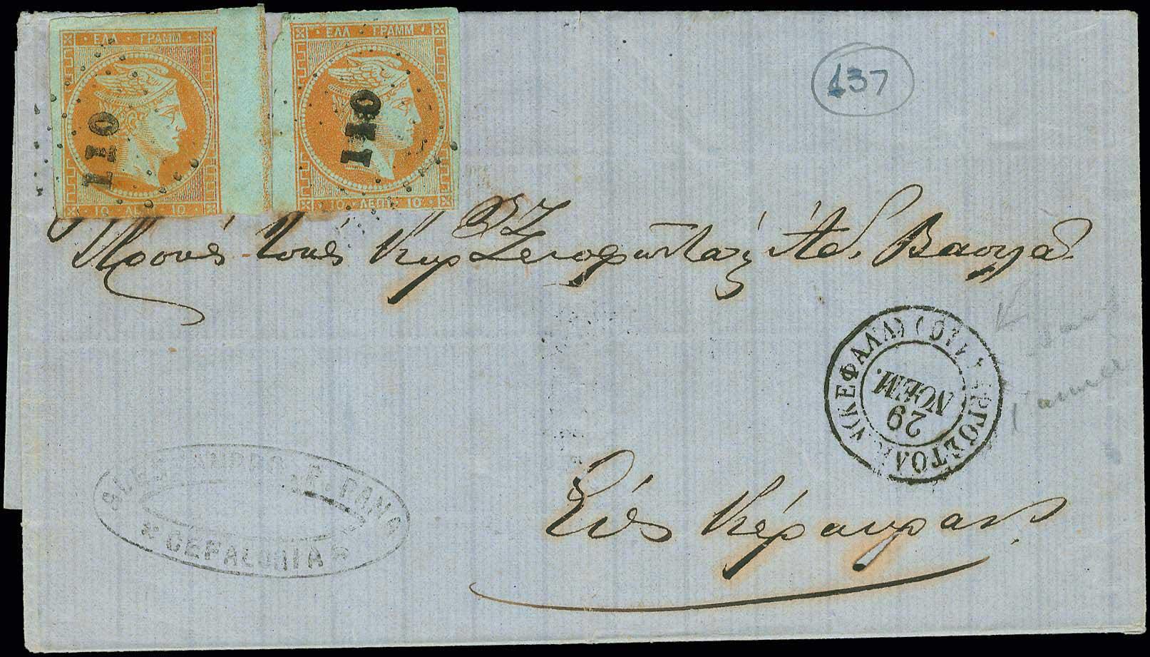 Lot 74 - -  LARGE HERMES HEAD 1862/67 consecutive athens printings -  A. Karamitsos Public & Live Internet Auction 673