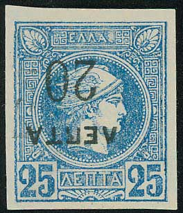 Lot 361 - -  OVERPRINTS ON HERMES HEADS & 1896 OLYMPICS OVERPRINTS ON HERMES HEADS & 1896 OLYMPICS -  A. Karamitsos Public & Live Internet Auction 675