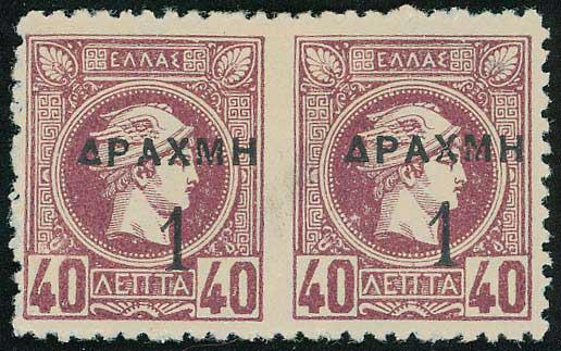 Lot 369 - -  OVERPRINTS ON HERMES HEADS & 1896 OLYMPICS OVERPRINTS ON HERMES HEADS & 1896 OLYMPICS -  A. Karamitsos Public & Live Internet Auction 675