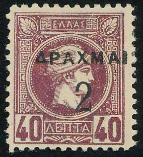 Lot 370 - -  OVERPRINTS ON HERMES HEADS & 1896 OLYMPICS OVERPRINTS ON HERMES HEADS & 1896 OLYMPICS -  A. Karamitsos Public & Live Internet Auction 675