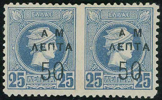Lot 377 - -  OVERPRINTS ON HERMES HEADS & 1896 OLYMPICS OVERPRINTS ON HERMES HEADS & 1896 OLYMPICS -  A. Karamitsos Public & Live Internet Auction 675