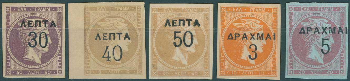 Lot 378 - -  OVERPRINTS ON HERMES HEADS & 1896 OLYMPICS OVERPRINTS ON HERMES HEADS & 1896 OLYMPICS -  A. Karamitsos Public & Live Internet Auction 675