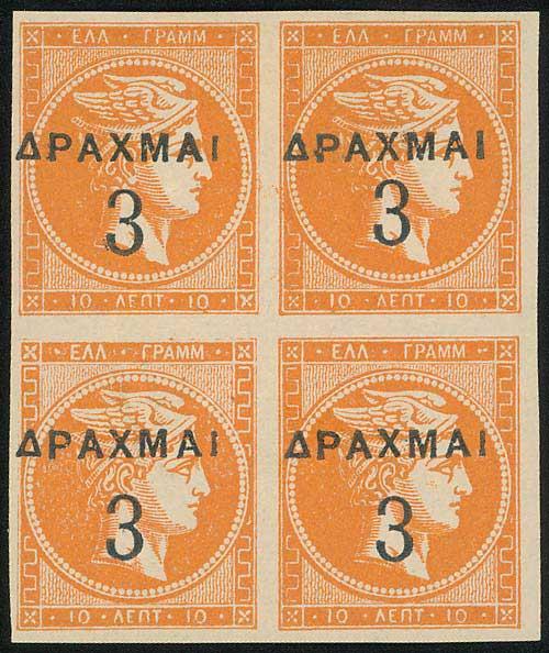 Lot 385 - -  OVERPRINTS ON HERMES HEADS & 1896 OLYMPICS OVERPRINTS ON HERMES HEADS & 1896 OLYMPICS -  A. Karamitsos Public & Live Internet Auction 675