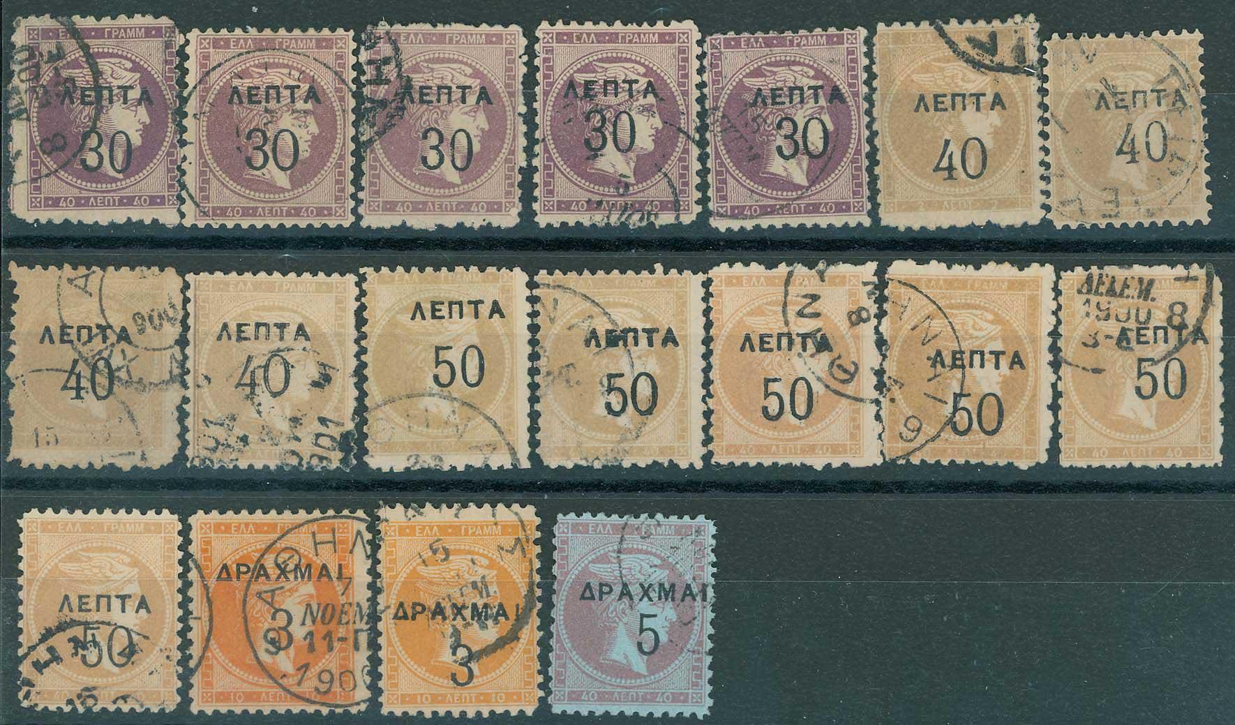 Lot 388 - -  OVERPRINTS ON HERMES HEADS & 1896 OLYMPICS OVERPRINTS ON HERMES HEADS & 1896 OLYMPICS -  A. Karamitsos Public & Live Internet Auction 675