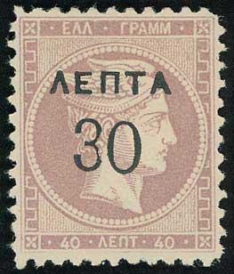 Lot 390 - -  OVERPRINTS ON HERMES HEADS & 1896 OLYMPICS OVERPRINTS ON HERMES HEADS & 1896 OLYMPICS -  A. Karamitsos Public & Live Internet Auction 675