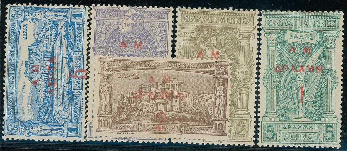 Lot 371 - -  OVERPRINTS ON HERMES HEADS & 1896 OLYMPICS OVERPRINTS ON HERMES HEADS & 1896 OLYMPICS -  A. Karamitsos Postal & Live Internet Auction 677